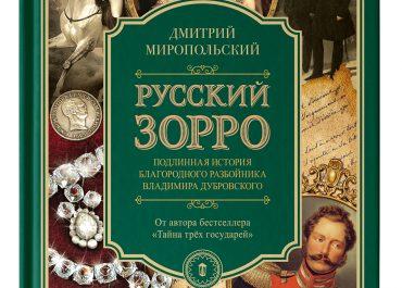 «Русский Зорро, или Подлинная история благородного разбойника Владимира Дубровского»