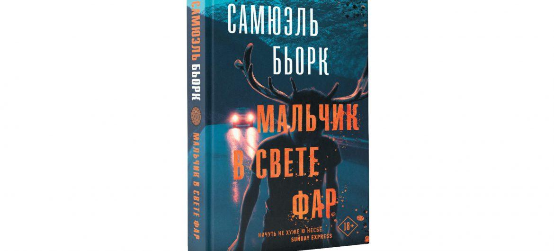 Самюэль Бьорк