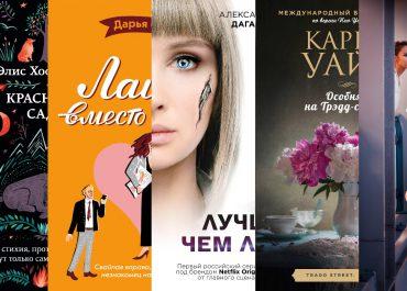 5 новых романов