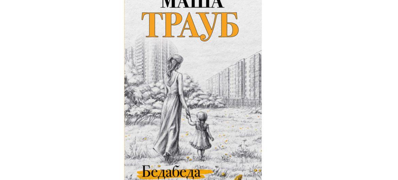 БедаБеда