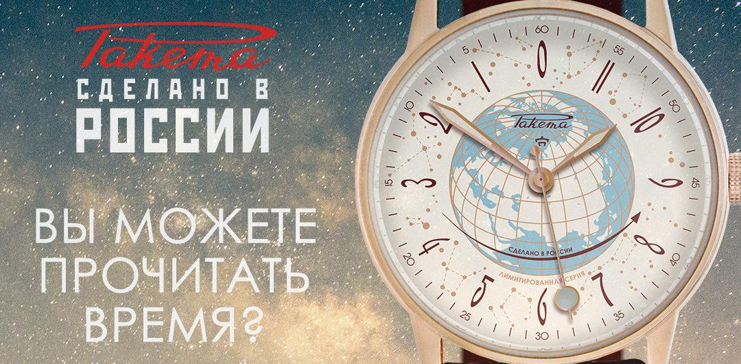 "Часы Ракета ""Русский Код"""